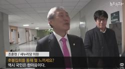 새누리당 탄핵 찬성 의원들, 조훈현 바둑기사 외