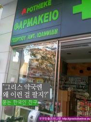 그리스 약국엔 왜 이런 걸 팔지? 묻는 한국인 친구