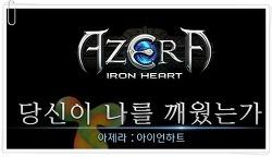 웹젠 2분기 화제작들 소개/ 아제라:아이언하트, 기적 뮤:최강자
