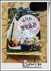 [서평] 캠핑요리의 바이블 '남자의 캠핑요리'