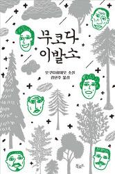 일본 최고의 이야기꾼, 오쿠다 히데오 작품 소개