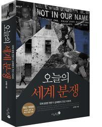 『오늘의 세계 분쟁 』- 국제 분쟁 전문가 김재명의 전선 리포트
