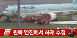 일본하네다공항 대한항공 비행기 불이 났네요!!