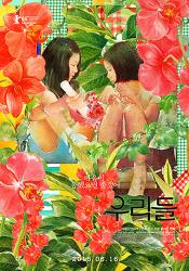 [영화] 우리들