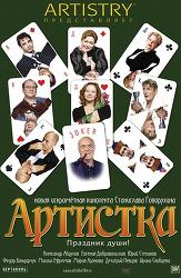 [러시아 영화] 아르치스트카(2007)
