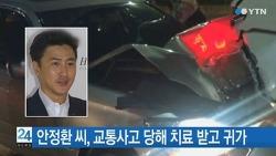 안정환 교통사고/이혜원♥안정환