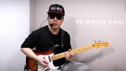 [기타강좌] 이두헌의 스튜디오 리듬기타 Ex.36
