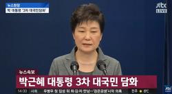 박근혜 3차 대국민 담화, 목표가 무엇인가? (1) 탄핵하지 않으면, 조금 일찍 퇴진하겠다