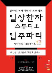 [종료]2016년 레지던시 프로젝트_일상한자 스튜디오 입주파티(작가:일상한자 채집가 안지오)_2016.7.23