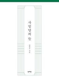 [서평]사임당의 뜰/탁현규 지금