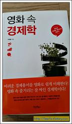 """경영경제서적 """"영화 속 경제학"""" 박병률지음"""