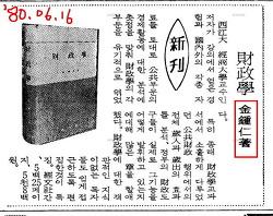 유창선 박사의 김종인 (민주당 선거대책위원장) 비판의 문제점들