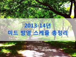 2013-14년 미드 방송 스케쥴표 총정리