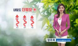 [기상정보] 2017.05.21 KBS뉴스 내일도 전국 맑고 30℃ 안팎 더위 이어져 장주희 날씨