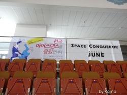 민스크 링크에 다시 걸린 한국 스케이터 응원 배너 그리고 팬캠
