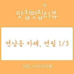 연남동 카페, 느낌있는 '연필 1/3' from 몽당연필