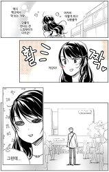 아저씨랑 첫 데이트 - 02