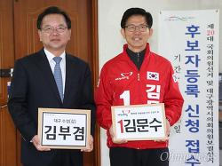 대구 수성갑 김부겸 야당 후보, 이번에는 당선되는가?