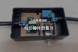 스마트 콘센트 하드웨어 만들기