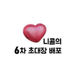 [니콜 초대장 6차배포] 티스토리 초대장 배포(5장)