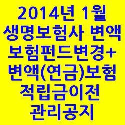 2014년1월 변액보험펀드수익률관리 변액보험적립금이전 관리공지