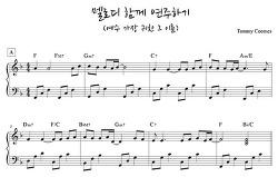 [樂]멜로디 함께 연주하기 - 예수 가장 귀한 그 이름(