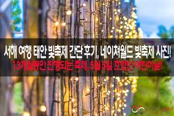 서해 여행 태안 빛축제 후기,네이쳐월드 빛축제 사진 후기!