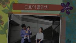 [2014.07.27] 근호 돌잔치(영상)