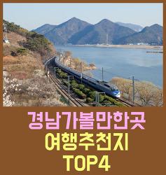 경남가볼만한곳 여행추천지 TOP4 정리
