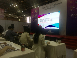 [강의] K Shop 2015   '옴니채널 유통환경에서의 온,오프라인 매장 성공전략 '컨퍼런스