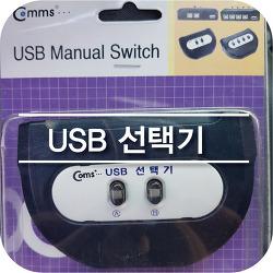 프린터 USB선택기