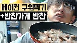 [케인] 베이컨구이 먹방 170711