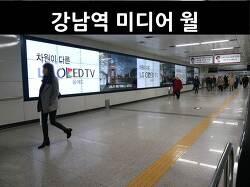 강남역광고, 신분당선 지하철역광고 단가 및 효과