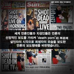 '죽음의 포르노'로 장사하는 언론, 비판조차 없는 나라