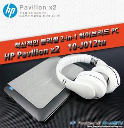 HP Pavilion X2 와 함께 하는 엔터테인먼트 활용기