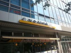 뚝섬 전주현대옥 (콩나물국밥 전문점)