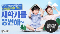 강남심리상담센터 새학기맞이 event 진행!