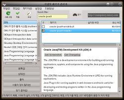리눅스에 안드로이드 개발 환경 구축