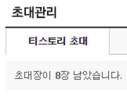 티스토리 초대장 배포(8장)(완료)