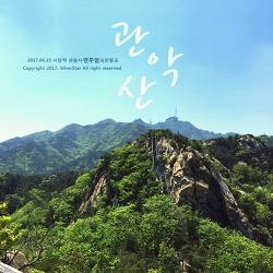 2017.04.23 관악산(연주암) [악소리 난다는, 서울 등산코스]