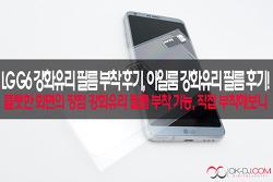 LG G6 강화유리 필름 부착 후기,아일룸 강화유리 필름 후기!