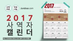 2017년 교회달력 모음