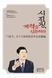 사상·생산력·활력, 시진핑의 '세 바퀴 해방'