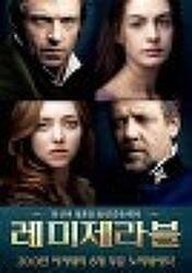 레미제라블(Les Miserables , 2012)