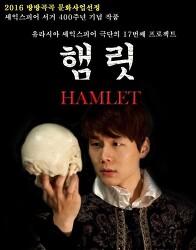 셰익스피어 서거 400주년 연극 햄릿 공연