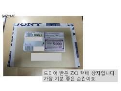 SONY NWZ-ZX1 개봉 후기