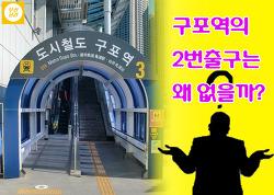 출입구 찾기 쉬운 부산지하철역 출입구 규칙~!!