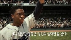 영화 42 : 진정한 평등은 당신의 실력만을 본다