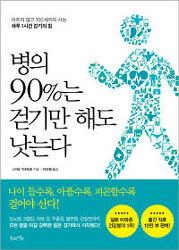 병의 90%는 걷기만 해도 낫는다 / 나가오 가즈히로