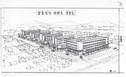 시대를 담은 아파트 - 2. 대구 남문시장 건립계획서